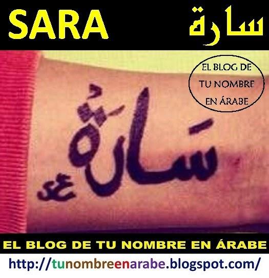 Sara en letras arabes tattoo