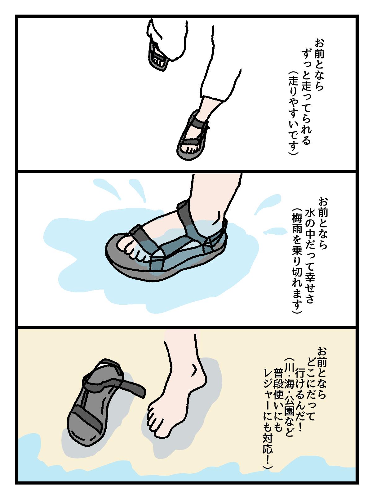 水に濡れるとスニーカーだと気持ち悪いし暑いと蒸れるので夏はサンダルを履くことが多いので子育て主婦にteva(テバ)のサンダルをオススメする漫画