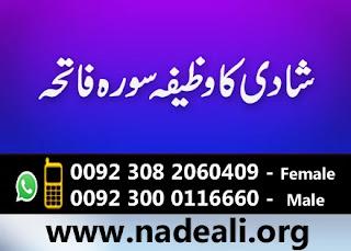 shadi-karne-Ka-khas-amal-surah-fatiha - https://www.nadeali.org/