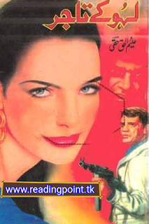 Urdu novel lahoo ke tajir PDF by aleem ul haq haqi free download