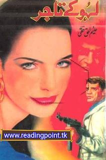 Urdu novel Lahoo ke tajir is written by aleem ul has haqi.he is very famuse writer in Pakistan.