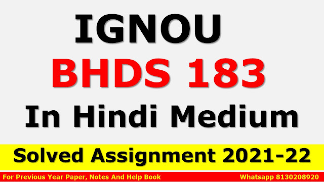 BHDS 183 Solved Assignment 2021-22 In Hindi Medium