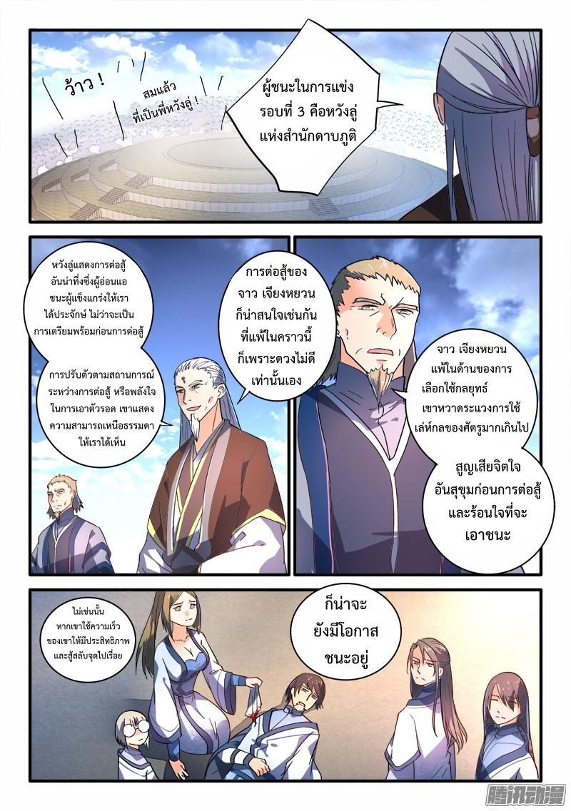 อ่านการ์ตูน Spirit Blade Mountain 214 ภาพที่ 10