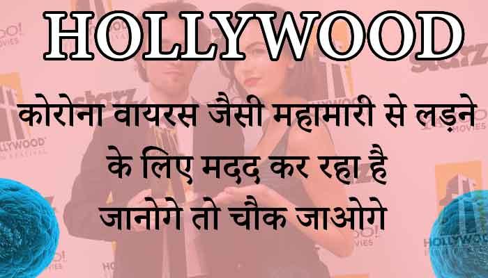Hollywood Latest News कोरोना से लड़ने के लिए I For India आयोजन कर रहा है सेलिब्रिटी परफॉरमेंस बॉलीवुड के साथ हॉलीवुड ने भी मदद के लिए हाथ बढ़ाया