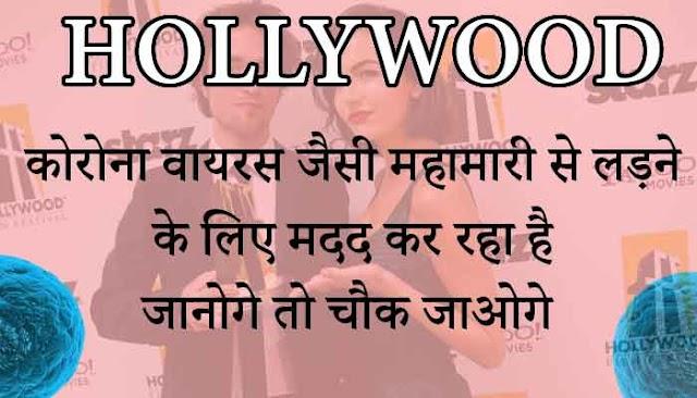 कोरोना से लड़ने के लिए I For India आयोजन कर रहा है सेलिब्रिटी परफॉरमेंस बॉलीवुड के साथ हॉलीवुड ने भी मदद के लिए हाथ बढ़ाया
