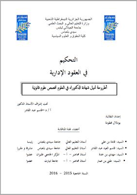أطروحة دكتوراه: التحكيم في العقود الإدارية PDF