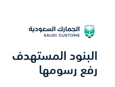 الجمارك السعودية رفع رسوم السلع