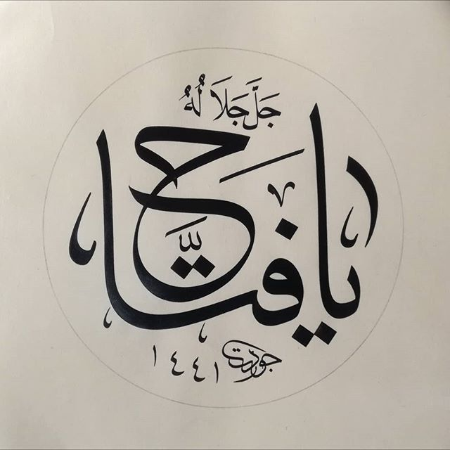 Islamic Caligraphy Art Picture