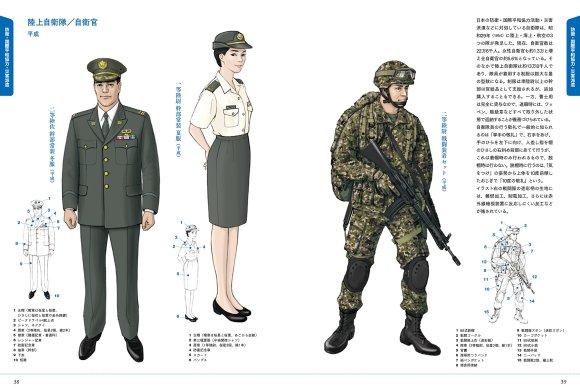 ชุดเครื่องแบบทหารญี่ปุ่น
