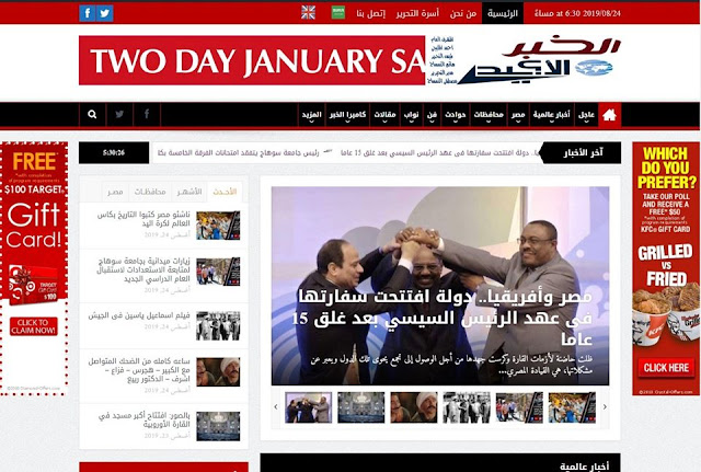 """تصميم موقع """"جريدة الخبر الأكيد"""""""