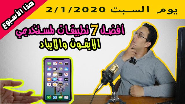 أفضل 7 تطبيقات جديدة لمستخدمي ايفون وايباد ليوم السبت 01/02/2020