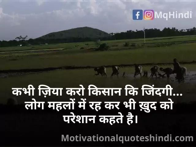 Farmer Attitude Shayari In Hindi