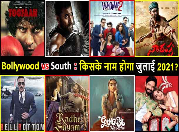 Bollywood vs South: Upcoming Movies July 2021 | List of Movies Releasing This July