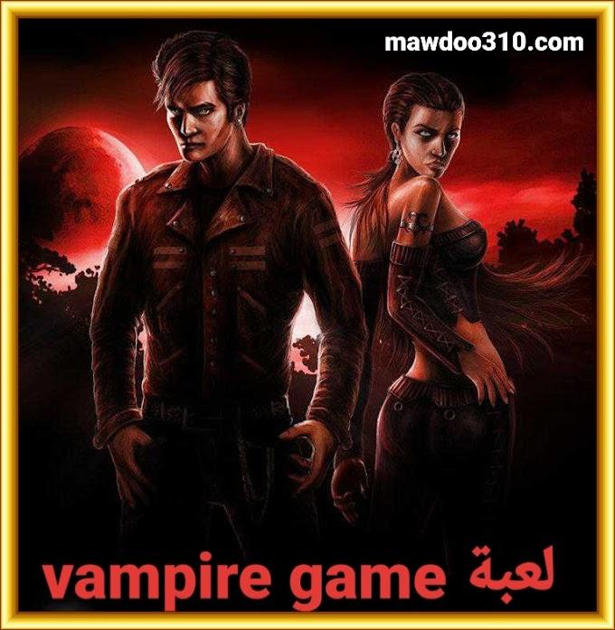 تحميل لعبة رعب للكمبيوتر للاجهزة الضعيفة من ميديا فاير : لعبة vampire games online
