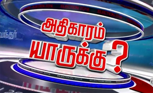 Election Result News Special Discussion (19/05/2016)
