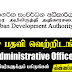 Urban Development Authority   Post Of - Administrative Officer