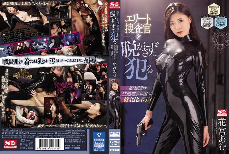 SSNI-911 Amu Hanamiya Elite Investigator Aphrodisiac Pickled Sex