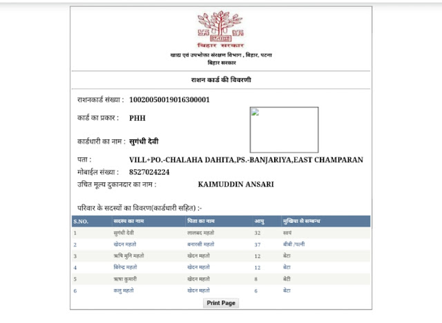 Bihar Ration Card List | (AAY, PHH) how to view Bihar Ration Card List 2020 online, Search Name