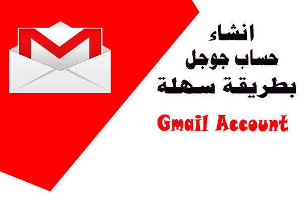 انشاء حساب جوجل بطريقة سهلة Gmail Account