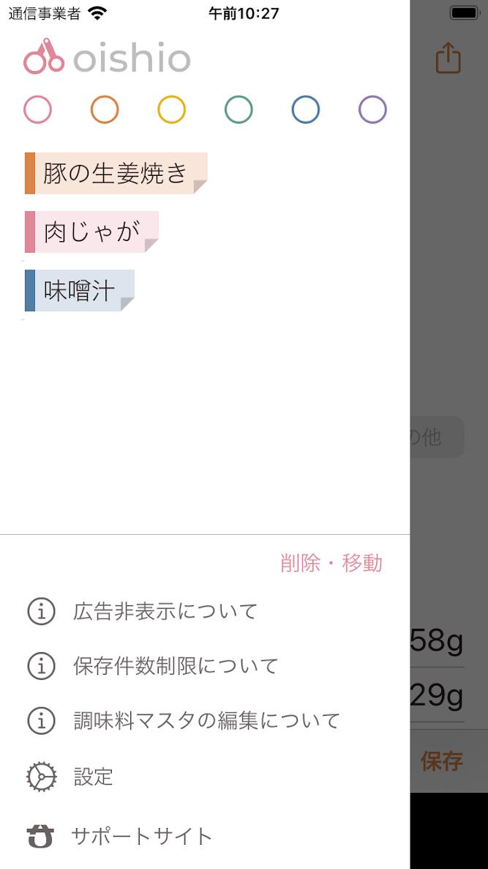 oishioのサイドメニュー表示
