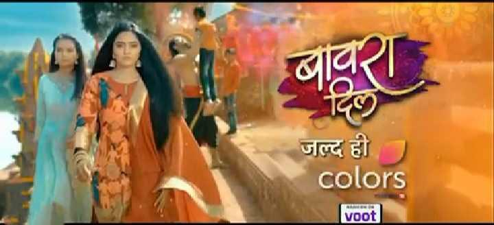 'Bawara Dil'  (Colors TV) TV Serial Cast Real Name, Timings, Repeat Telecast Timing, Story, Release Date| AllBioWiki