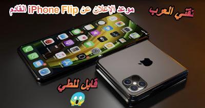 الكشف عن تسريبات iPhone Flip القابل للطي والذي سوف يكون منافس الأسعار لي Samsung Z Flip 3