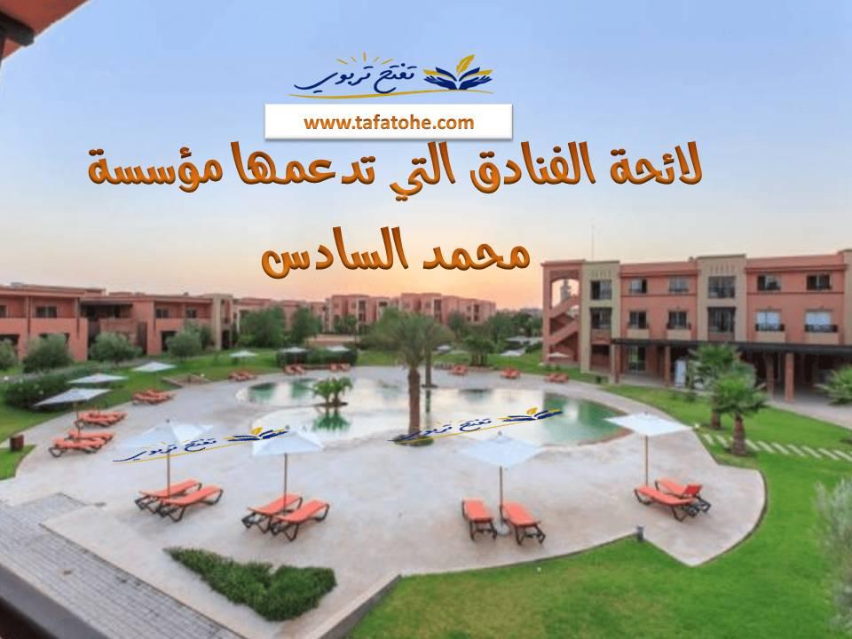 لائحة الفنادق التي تدعمها مؤسسة محمد السادس