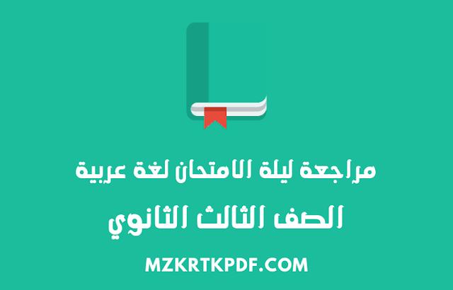 تحميل مراجعة ليلة الامتحان لغة عربية للصف الثالث الثانوي 2020 PDF