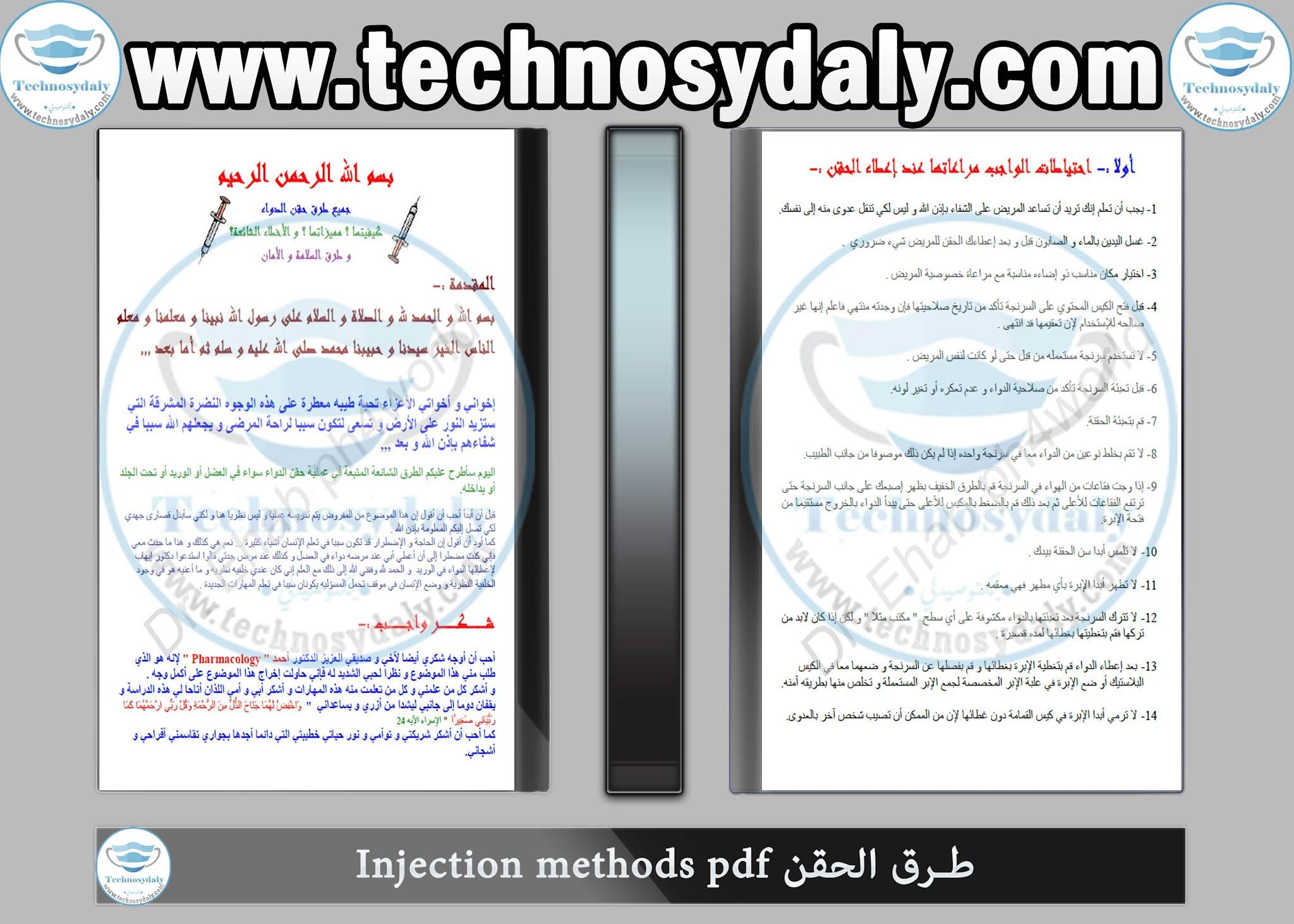 كتاب طرق الحقن Injection methods pdf