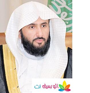 وزيرة العدل السعودي