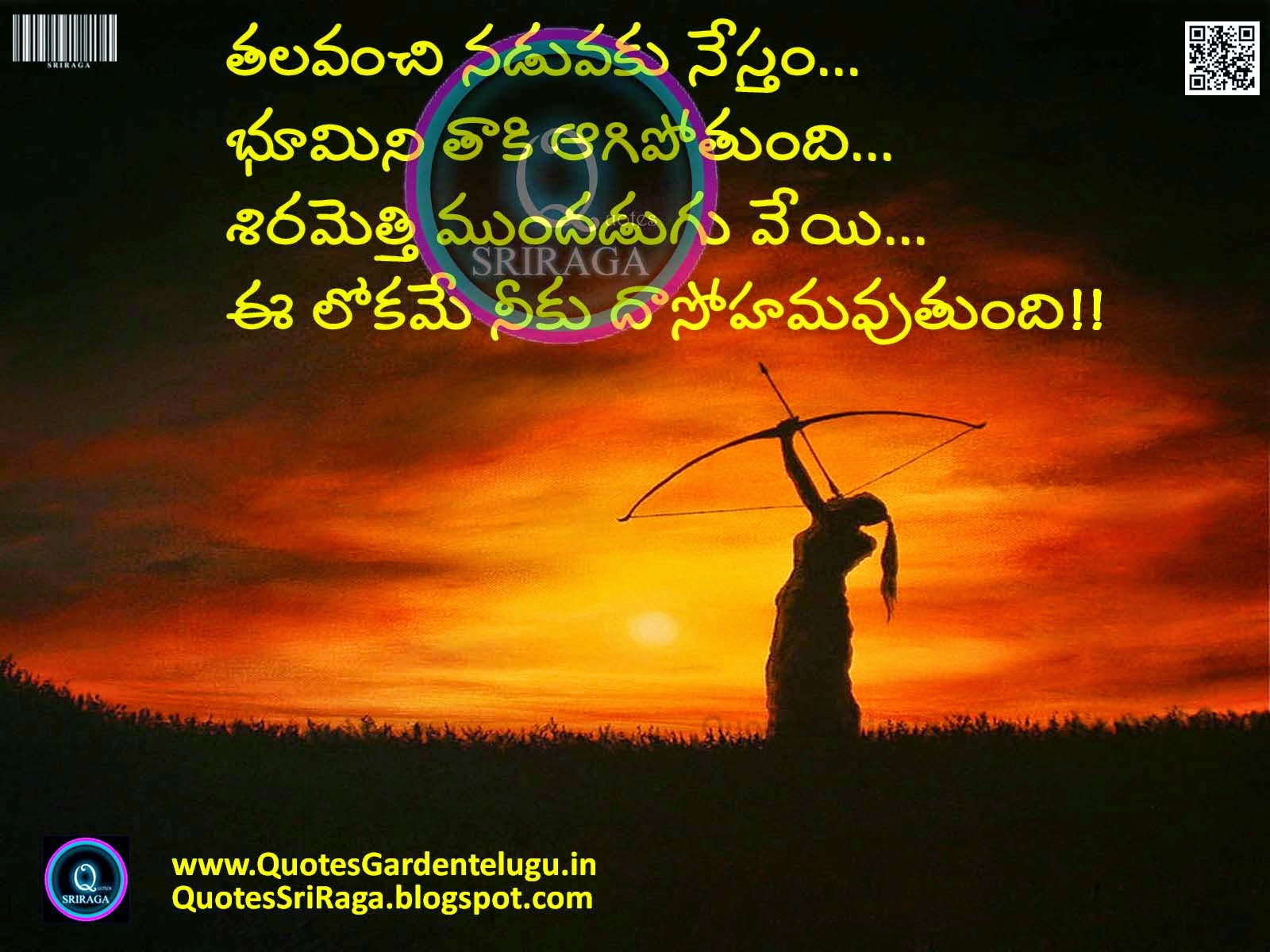 Inspirational Quotes On Life In Telugu - Quotes about Life