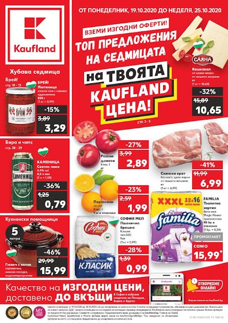 Kaufland брошури, промоции и топ оферти от 19-25.10 2020