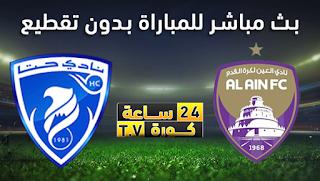 مشاهدة مباراة العين و حتا بث مباشر بتاريخ 19-10-2019 دورى الخليج العربي الإماراتي