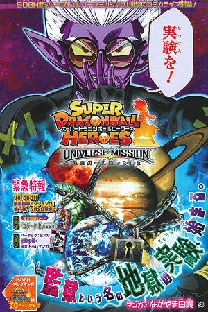 Super Dragon Ball Heroes: Universe Mission Manga