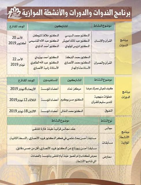 ملتقى الدكتور فريد الأنصاري : بالقرآن نقيم عمران الإنسان