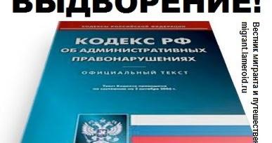 Штраф за несвоевременную регистрацию иностранных граждан в России в 2019 году