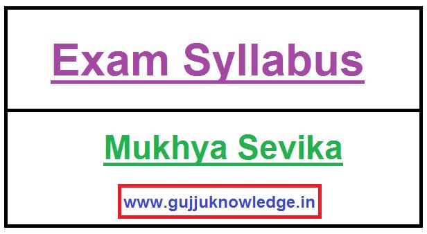 GPSSB Mukhya Sevika Exam New Syllabus.
