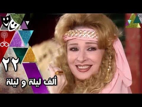 الفنانة نيللي في مسلسل الف ليله وليله / الأهرام نيوز