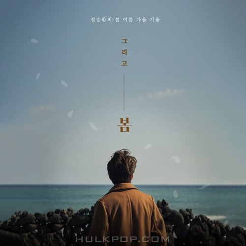 Jung Seung Hwan – Spring Again (ITUNES MATCH AAC M4A)
