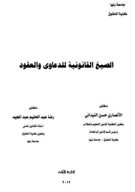 كتاب صيغ الدعاوى والعقود pdf