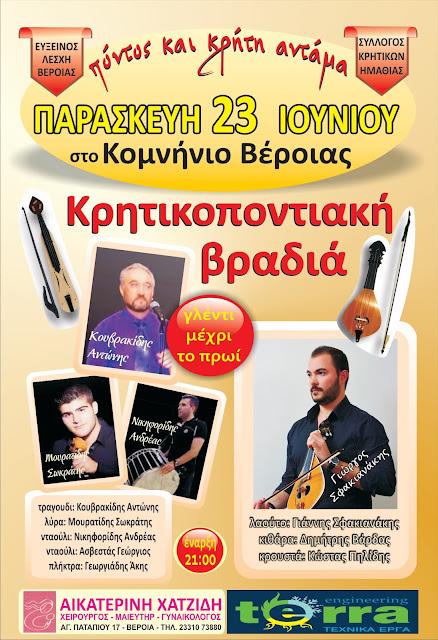 Ο Σύλλογος Κρητικών Ημαθίας και η Εύξεινος Λέσχη Βέροιας, σας προσκαλούν την Παρασκευή 23 Ιουνίου 2017 στο Κομνήνιο Βέροιας για μια μεγάλη Κρητικοποντιακή βραδιά.