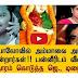 Jayalalitha dead video evidence issue   TAMIL NEWS   TAMIL VIRAL VIDEO