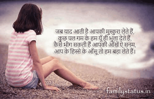 missing status in hindi | Missing You Hindi Shayari