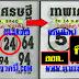 มาแล้ว...เลขเด็ดงวดนี้ 2-3ตัวตรงๆ หวยซอง เทพเศรษฐี งวดวันที่ 16/9/60