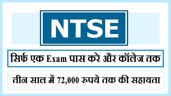 NTSE Exam 2021