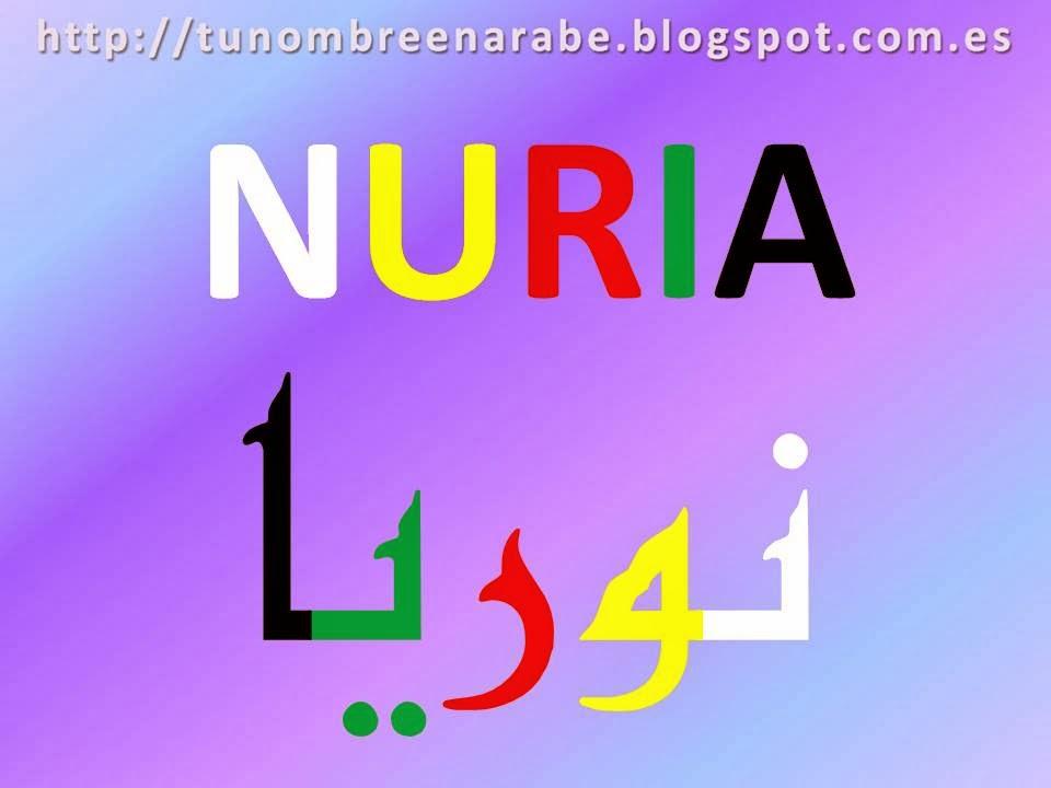Nombres en arabe para tatuajes Nuria