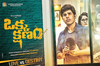 Allu Sirish Okka Kshanam Movie  Shocking Collections