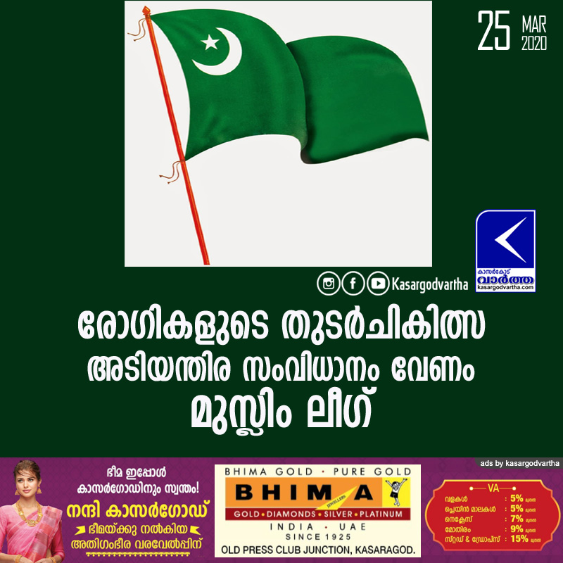 News, Kasaragod, Kerala, Muslim-league, Patient's, Treatment,Patient further Treatment: want an emergency system ; The Muslim League