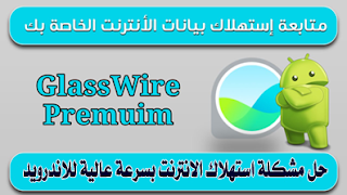 تنزيل برنامج GlassWire لمراقبة الانترنت و حل مشكلة استهلاك الانترنت للاندرويد