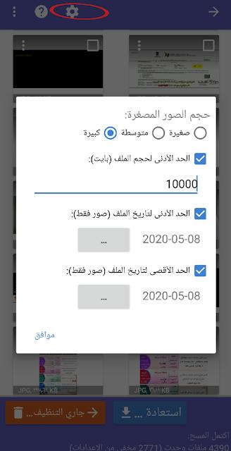 تحديد إعدادات وحجم وتاريخ الصور المحذوفة المُراد استرجاعها في برنامج Diskdigger